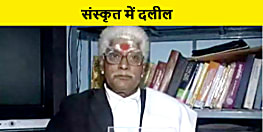 ऐसा वकील जो अदालत में जज के सामने संस्कृत में देता है दलीलें, पढ़िए पूरी खबर