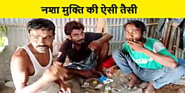 नशा मुक्त जिले की धज्जियां उड़ा रहे नशेड़ी, वीडियो वायरल कर की जा रही है कार्रवाई की मांग
