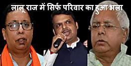 लालू राज में सिर्फ उनके परिवारों के लिए रोजगार का हुआ निर्माण, एनडीए राज में सबके रोजगार का होगा सृजन : बीजेपी