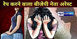कॉलेज गर्ल के साथ गैंगरेप करने वाला BJP नेता गिरफ्तार, पीड़ित लड़की के साथ जबरन शारीरिक संबंध बनाने का है आरोप