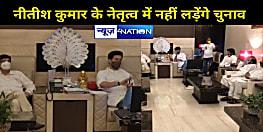 चिराग पासवान ने नीतीश कुमार के नेतृत्व में चुनाव लड़ने से किया इंकार,संसदीय बोर्ड की बैठक में निर्णय