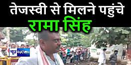 रामा सिंह की राबड़ी आवास में हो गई इंट्री, राजद में शामिल कराने का विरोध करते-करते रघुवंश प्रसाद सिंह चल बसे थे...
