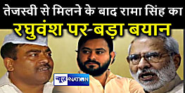 तेजस्वी से मिलने के बाद रघुवंश प्रसाद पर रामा सिंह का बयान, बोले- पार्टी बड़ी होती है, व्यक्ति बड़ा नहीं होता, पहले ही सबकुछ कर लिया था तय