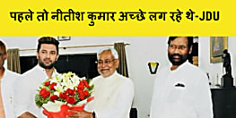 जेडीयू ने चिराग पासवान को दिया करारा जवाब,कहा-लोस चुनाव के समय तो नीतीश कुमार के पास आकर बार-बार चुनाव प्रचार का आग्रह कर रहे थे