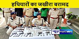 मुंगेर में हथियारों का जखीरा बरामद, पुलिस ने चार अपराधियों को किया गिरफ्तार