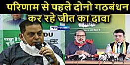 दूसरे चरण के मतदान के बाद एनडीए और महागठबंधन के नेताओं ने किया जीत का दावा, दोनो गठबंधनों ने लगाए एक-दूसरे पर आरोप