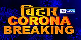 बिहार में कोरोना की रफ़्तार पर लगी ब्रेक, मिले 541 नए मरीज, एक्टिव मरीजों की संख्या हुई 7, 541