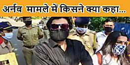 अर्णब की गिरफ्तारी पर बीजेपी का हल्ला बोल के बाद बोली महाराष्ट्र सरकार हम कानून का पालन करते हैं...वकीलों ने दिया दलील...