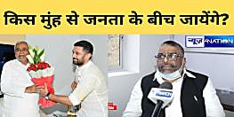 चिराग अब क्या जवाब देंगे? जनता से कहे थे कि नीतीश कुमार को जेल भेजेंगे और अब घुटने टेक दिए,जीजा साधु पासवान का बड़ा हमला
