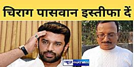 बिग ब्रेकिंगः लोजपा में विवाद गहराया....पार्टी नेताओं ने चिराग पासवान से मांगा इस्तीफा