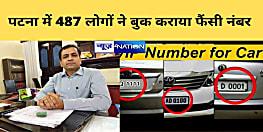 बिहार में गाड़ियों के फैंसी नंबर पाने वालों की संख्या 1000 से पार, इन नंबरों की डिमांड सबसे अधिक