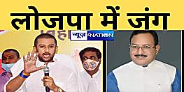 LJP में जंग....लोजपा नेता ने चिराग से मांगा इस्तीफा तो प्रदेश अध्यक्ष ने दिखाया पार्टी से बाहर का रास्ता
