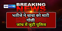 BIG BREAKING : पटना में भतीजे ने चाचा को मारी गोली, अस्पताल में चल रहा है इलाज