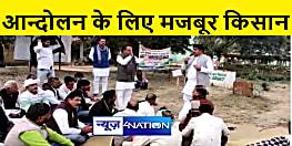 बिहार में भी आन्दोलन के लिए मजबूर हुए किसान, कहा धान की खरीद के लिए खुले क्रय केंद्र
