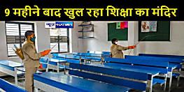बड़ी खबर : आज से शिक्षण संस्थानों के खुलेंगे दरवाजें, कड़े दिशा-निर्देश के बीच बच्चे पहुंचेंगे स्कूल