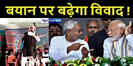 जदयू विधायक ने डाला 'आग में घी', तल्ख रिश्तों के बीच बीजेपी को लेकर दे दिया बड़ा विवादित बयान...