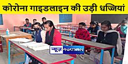सरकारी स्कूल में उड़ रही है कोविड गाइडलाइन की धज्जियां, बिना मास्क के मिले शिक्षक और छात्र