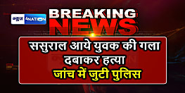 पटना में ससुराल आये युवक की गला दबाकर हत्या, जांच में जुटी पुलिस