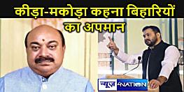 भाजपा का तेजस्वी को जवाब - कीड़े-मकोड़े कह कर बिहार की जनता को अपमानित न करें तेजस्वी