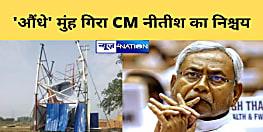 CM नीतीश का 'निश्चय' हुआ धड़ाम, बिना पानी भरे ही 'औंधे' मुंह गिर गया सुशासन का ड्रीम प्रोजेक्ट
