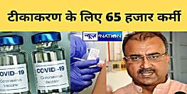 बिहार सरकार का दावा, कोरोना वैक्सीनेशन के लिए केंद्र से खूब मिल रही मदद,स्वास्थ्य मंत्रालय ने दिये 980 उपकरण