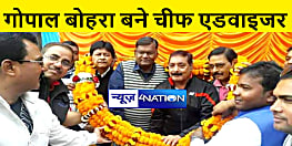 गोपाल बोहरा बने बिहार क्रिकेट एसोसिएशन के मुख्य सलाहकार, खेल जगत में उत्साह का माहौल