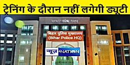 पुलिस के पदाधिकारियों और जवानों की ट्रेनिंग के दौरान नहीं लगेगी ड्यूटी, मुख्यालय ने जारी किया आदेश