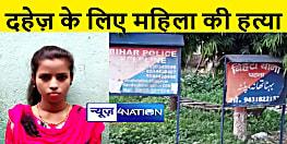पटना में दहेज के लिए महिला का मर्डर, 9 महीने पहले घर से भागकर की थी 2 बच्चे के बाप से शादी
