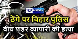 Big Breaking: ठेंगे पर पुलिस,बीच शहर व्यापारी को अपराधियों ने गोली से उड़ाया, इलाज के दौरान मौत