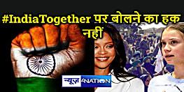 #IndiaTogether के साथ खड़े हुए फिल्मी सितारे और क्रिकेटर, सबने एक साथ कहा – देश के मुद्दे पर खुद लेंगे फैसला, बाहरी की जरुरत नहीं