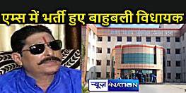 बाहुबली विधायक अनंत सिंह की तबीयत बिगड़ी, पटना एम्स किए गए रेफर