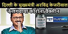 दिल्ली के मुख्यमंत्री अरविंद केजरीवाल ने लगवाया कोरोना वैक्सीन