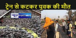रेलवे लाइन पर मिली युवक की लाश,हत्या या हादसा के बीच उलझी रेलवे पुलिस