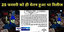 शेखपुरा DEO का 2 महीनों से बंद वेतन 25 फरवरी को ही हुआ था रिलीज, डीईओ ने फर्श पर बैठ बनाया वीडियो और किया था वायरल