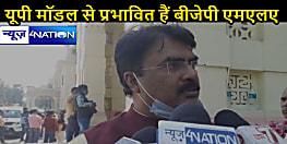 UP की तरह बिहार में भी गाड़ी पलटाने का काम हो तभी अपराधियों में भय पैदा होगा, BJP विधायक की बड़ी मांग