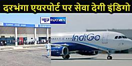 यात्रियों के मामले में दरभंगा एयरपोर्ट ने पटना एयरपोर्ट को भी पीछे छोड़ा , लोगों की मांग पर पर इंडिगो भी देगा सेवा