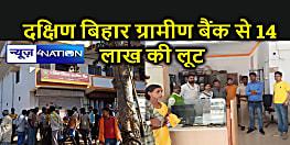 बिग ब्रेकिंग - दक्षिण बिहार ग्रामीण बैंक से 14 लाख की लूट,  हथियार के साथ आए थे हथियारबंद लुटेरे