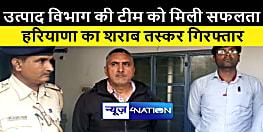 हरियाणा पंजाब के शराब माफिया सुरमुख सिंह धारीवाल को पुलिस ने किया गिरफ्तार, नगदी और कार बरामद