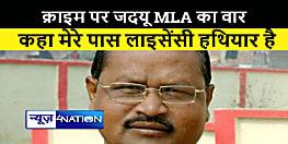 बिहार में क्राइम कंट्रोल पर बोले जदयू MLA गोपाल मंडल, मेरे पास लाइसेंसी हथियार हैं