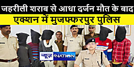 मुजफ्फरपुर में जहरीली शराब से मौत के बाद एक्शन में पुलिस, 3 महिला तस्कर समेत पांच गिरफ्तार