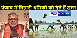 सुशील मोदी का बड़ा आरोप, कहा - बिहारी श्रमिकों को पंजाब में नशीला पदार्थ खिला कर कराते हैं बंधुआ मजदूरी