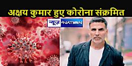 Bollywood News : फिल्म इंडस्ट्री में सबसे फिट खिलाडी अक्षय कुमार भी हुए कोरोना पॉजिटिव, इंस्टाग्राम पर खुद दी जानकारी