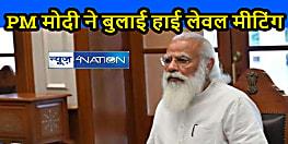 कोरोना की दूसरी लहर इतनी भयानक ,PM मोदी ने बुलाई हाई लेवल मीटिंग