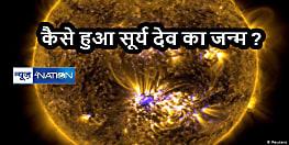 जाने कैसे हुआ सूर्य देव का जन्म ? रहस्य से उठेगा पर्दा....