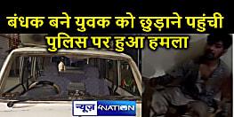 प्रेम प्रसंग में बंधक बने युवक को छुड़ाने गयी पुलिस टीम पर हमला, गाड़ी में भी की तोड़फोड़, थानेदार सहित सात पुलिसकर्मी घायल