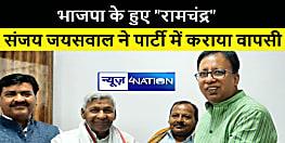 रामचंद्र की BJP में फिर से हुई वापसी, विस चुनाव में भाजपा ने सहयोगी सहनी को सीट और कैंडिडेट दोनों दिया था
