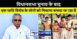 विधानसभा चुनाव के बाद राज्य में एक जाति विशेष के लोगों को निशाना बनाया जा रहा है : राजेश कुमार सिंह