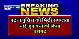 पटना पुलिस को मिली सफलता, चोरी गए बच्चे को किया बरामद, आरोपी फरार