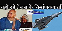 BIHAR : नहीं रहे पद्म श्री मानस बिहारी वर्मा, देश को दिया था पहला स्वदेशी लड़ाकू विमान तेजस