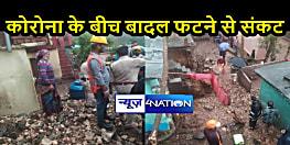 UTTARAKHAND NEWS: दो जगहों पर आसमान से आई आफत, बादल फटने से घर- दुकानों को भारी नुकसान